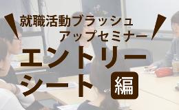 就職活動ブラッシュアップセミナー エントリーシート編
