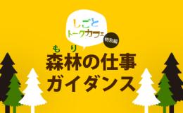 [しごとトークカフェ‐特別編]森林の仕事ガイダンス